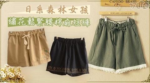 日系森林女孩繡花鬆緊腰棉麻短褲