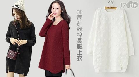 日系風17life 104加厚針織棉長版上衣連身裙
