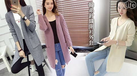 韓版/針織/開衫/外套/針織外套
