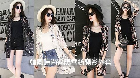 韓風時尚遮陽雪紡開衫外套