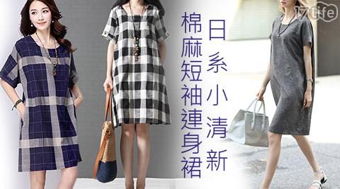 日系小清新棉麻短袖連身裙