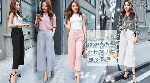 韓風時尚氣質前打摺4色西裝寬褲
