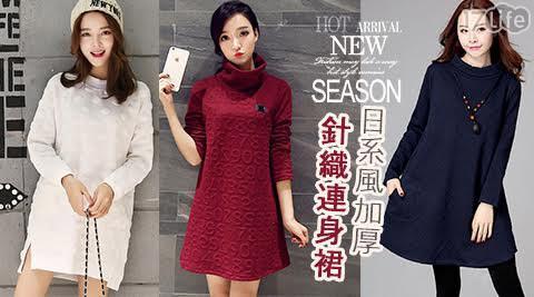 日系風加厚針織棉連身長版上衣裙