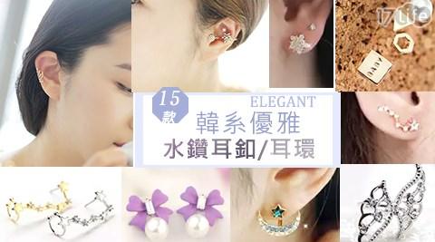 【真心勸敗】17life團購網站韓系優雅15款水鑽耳環/耳釦好用嗎-17lift