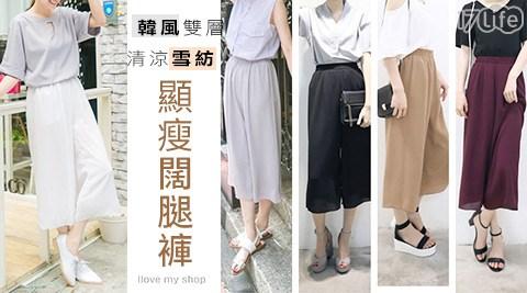 韓風雙層雪紡顯瘦闊腿褲