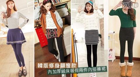韓版修身顯瘦款內加厚絨保暖假兩件內搭褲裙