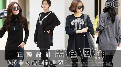 正韓設計款黑色風潮中大碼個性上衣