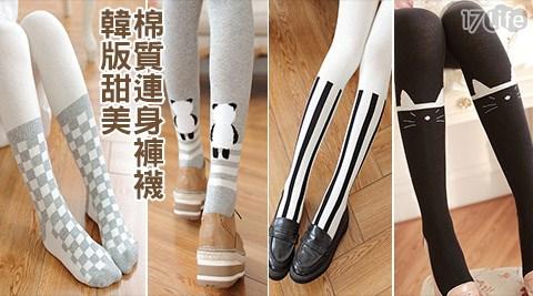 韓版甜美棉質連身褲襪