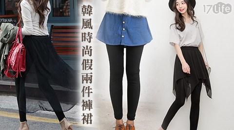 韓版/假兩件/褲裙
