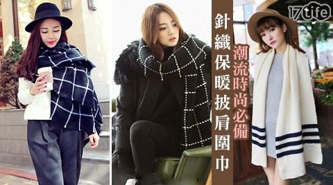潮流時尚必17live備針織保暖披肩圍巾