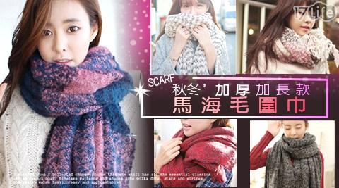 秋冬桃園 日本 料理 吃 到 飽加厚加長款馬海毛圍巾