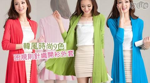 韓風時尚9色不規則針織開衫外套