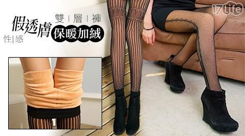性感假透膚保暖加絨雙層17life 桃園褲