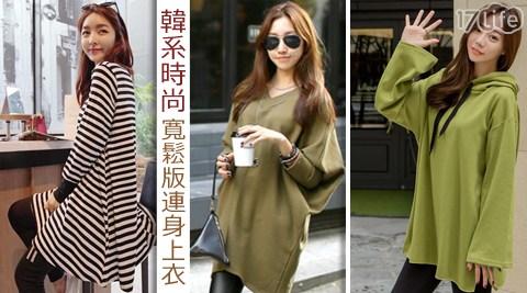 韓17life toms系時尚寬鬆版連身上衣