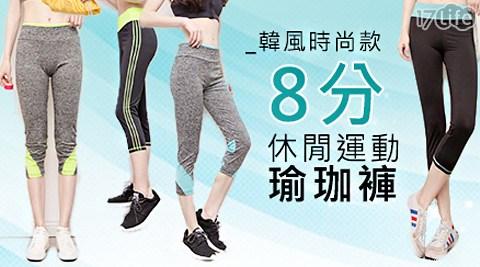 韓風時尚款8分休閒運動瑜珈褲