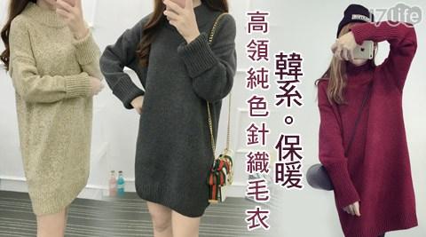 韓系17life toms保暖高領純色針織毛衣