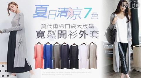 夏日清涼7色莫代爾棉口袋大版碼寬鬆開衫外套