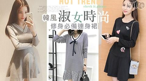 韓風淑女時尚修身必備連身裙