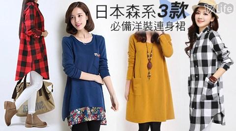 日本/森系/3款/必備/洋裝連身裙/洋裝/連身裙