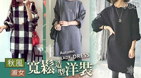 秋風淑女寬鬆造型長版上衣