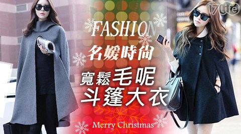 平均每件最低只要299元起(含運)即可購得名媛時尚寬鬆毛呢斗篷大衣任選1件/2件/4件/6件/8件,三款任選!