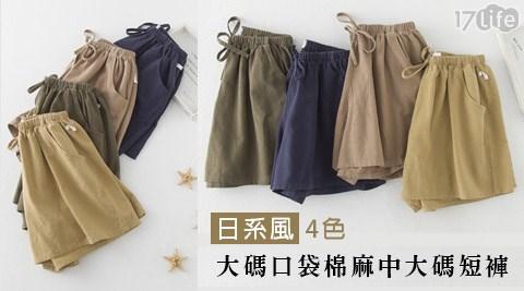 日系風4色大碼口袋棉麻中大碼短褲