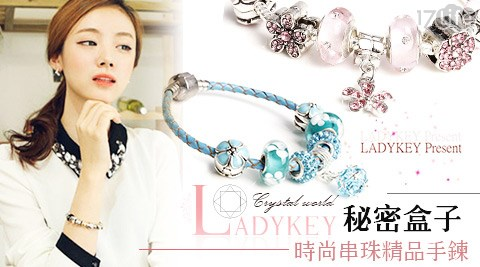 LADYKEY-秘密盒子時尚串珠精品手鍊