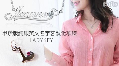 LADYKEY/純銀/名字/客製化/項鍊/字母項鍊