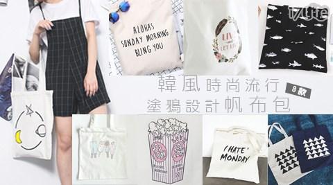 韓風時尚8款流行塗鴉設計帆布包