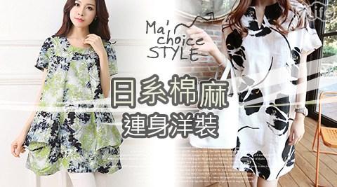 日系/棉麻連身洋裝/寬鬆洋裝