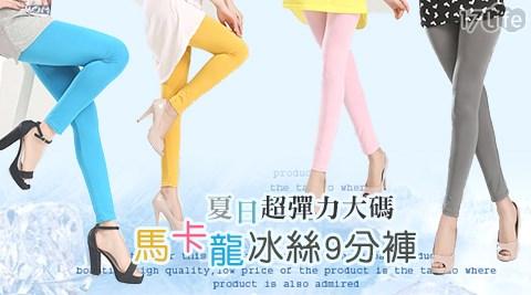 平均每件最低只要88元起(含運)即可購得韓系11色超彈力大碼馬卡龍冰絲9分褲任選1件/2件/4件/8件/16件,多色任選!