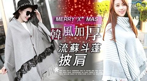 韓風加厚流蘇香港 新聞 網站斗蓬披肩