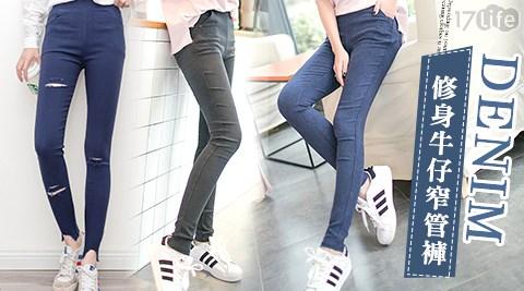 平均每件最低只要299元起(含運)即可享有修身牛仔窄管褲任選1件/2件/4件,款式:破洞款/仿牛仔褲款,顏色:黑/藍,尺寸:M/L。