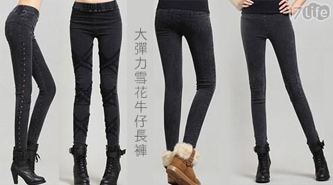 彈性/雪花/牛仔褲/長褲
