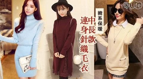 韓風時尚4款保暖中長款針織毛衣