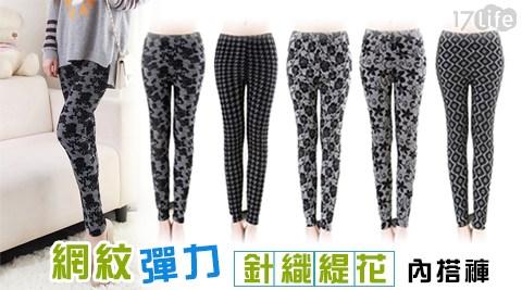 網紋彈性/針織/緹花/內搭褲