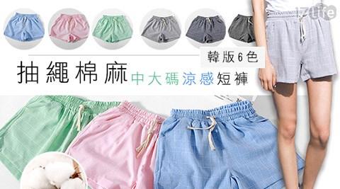 韓版6色抽繩棉麻中大碼涼感短褲