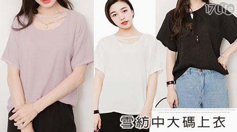 日系時尚3款小清新中大尺碼雪紡上衣