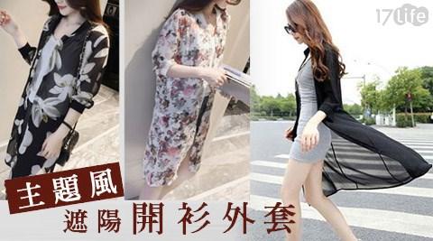韓系時尚主題風遮陽防曬外套罩衫