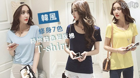 韓風修身7色時尚純色短版棉T-shirt