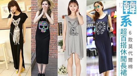 韓系6款莫代爾棉超百搭休閒長裙