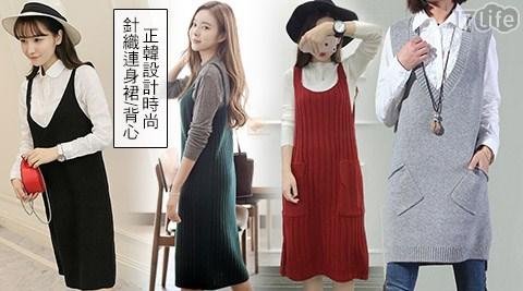 正17life 客服 專線韓設計時尚針織連身裙/背心
