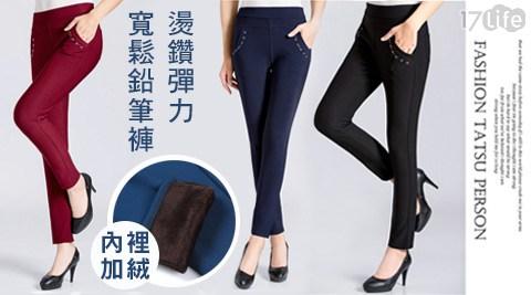 燙鑽/彈性/加絨/寬鬆/鉛筆褲/褲