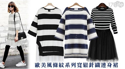 歐美/條紋/寬鬆/針織/連身裙/洋裝