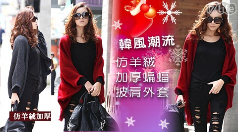 平均每件最低只要250元起(含運)即可購得韓風潮流仿羊絨加厚蝙蝠披肩外套1件/2件,多色任選。