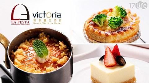 維多麗亞酒店/la Festa/下午茶/甜點/蛋糕/巧克力