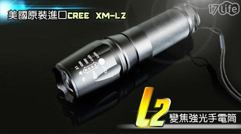 平均每支最低只要334元起(含運)即可購得L2強光變焦手電筒1支/2支/4支/8支。