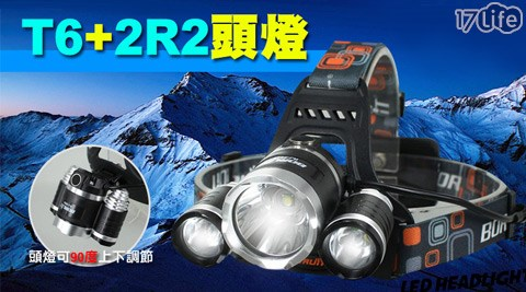 平均每入最低只要499元起(含運)即可購得CREE T6+2R2三燈頭超亮防水變焦頭燈:1入/2入/4入/6入。