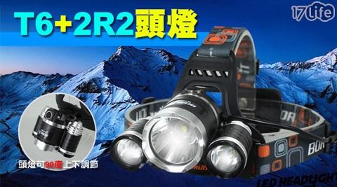 CREE T6+2R2三燈頭超亮防水變焦頭燈
