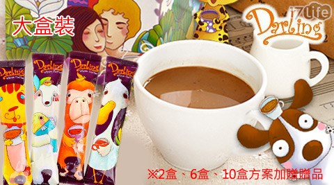 親愛的白咖啡-系列飲品(大盒裝)